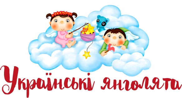 Інтернет магазин дитячих товарів «Українські янголята»